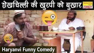 शेख चिल्ली की सुपर हिट कॉमेडी | शेख चिल्ली की खुरफी को बुखार | Dehati Funny Comedy || Haryanvi Funny