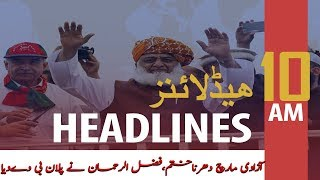 ARY News Headlines | Maulana Fazlur Rehman ends Azadi March, to pursue Plan B | 10 AM | 14 Nov 2019