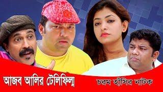 Ajob alir telefilm | Bangla comedy Natok | ft Siddiqur rahman, Faruk Ahamed, Monir