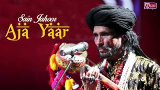 New Punjabi Songs | Aja Yaar | Sain Zahoor | Fiza Records 2016