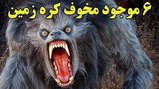 ۶ تا از مخوف ترین موجوداتی که تا بحال روی کره زمین زندگی کردند