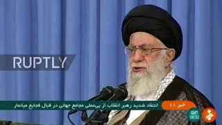 Iran: Khamenei decries persecution of Myanmar's Rohingyas