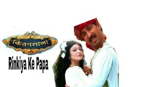 Kiranmala Funny Memes || Rinkiya Ke Papa || #hasir dokan ||