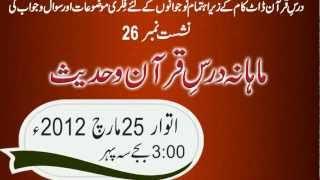 HD Mufti Syed Adnan Kakakhel 'Pur Sukoon ,Purlutf ,Baikhouf Zindagi K Qurani Nuskhe...! Flyer