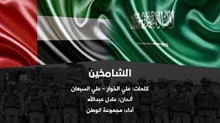 أغنية الشامخين - معايدة جنود الإمارات والسعودية البواسل - النسخة الأصلية - HD
