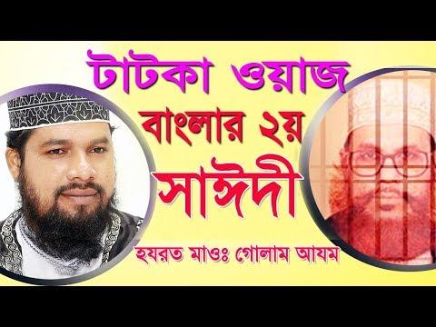 বাংলার ২য় সাঈদী Mawlana Golam Azom Bangla Waz 2018 New Waz 2018 Islamic Waz Bogra