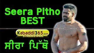 Seera Pitho (ਦੇਖੋ ਕਮਾਲ ਦਾ ਜਾਫੀ ਸੀਰਾ ਪਿੱਥੋ) Best Jaffe By Kabaddi365.com
