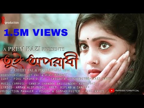 Xxx Mp4 Oporadhi Female New Female Cover Song 2018 Arman Alif Pola Tui Oporadhi Pk Production 3gp Sex