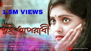 Oporadhi Female |New Female Cover Song 2018 |Arman Alif | Pola Tui Oporadhi |Pk Production