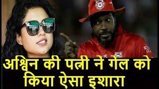 बीच मैच में अश्विन की पत्नी ने गेल की तरफ किया ऐसा इशारा, चौंक गए गेल तुरंत किया ये काम