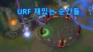 [롤] URF 재밌는 순간들(+매드무비)