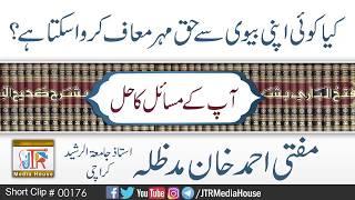 kia koi apni bewi se haq mehar maaf kra sakta ha? | Mufti Ahmed Khan |