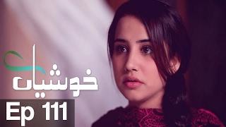 Khushiyaan - Episode 111 | Har Pal Geo