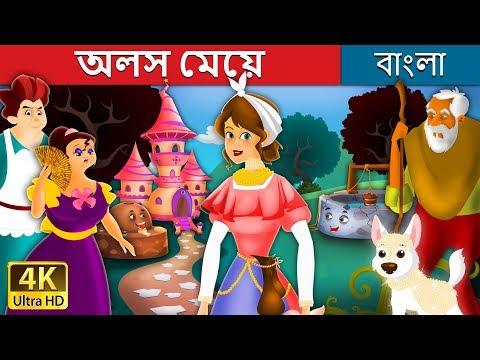 Xxx Mp4 অলস মেয়ে The Lazy Girl Story In Bengali Bengali Fairy Tales 3gp Sex