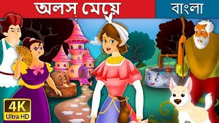 অলস মেয়ে | Lazy Girl in Bengali | Bangla Cartoon | Bengali Fairy Tales