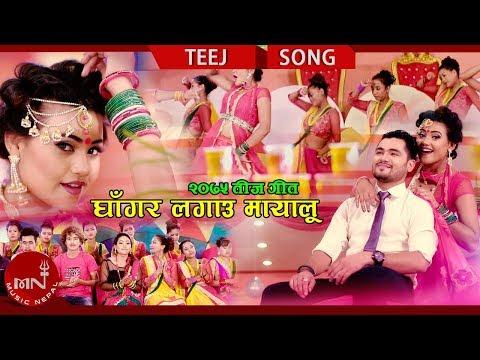 Xxx Mp4 New Teej Song 2075 2018 Ghagara Lagau Mayale Sajjan Dhami Sima Chand Ft Chakra Bam Tika 3gp Sex