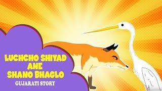Luchcho Shiyad Ane Shano Bhaglo - Gujarati Balgeet   Gujarati Kids Story   Gujarati Varta