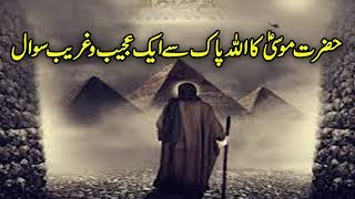 Hazrat Musa AS Ka Allah Se Sawal ( A Intrusting Question Of Musa AS To Allah ) islamic urdu stories