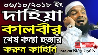 দাহিয়া কালবীর শেষ কন্যা হত্যার করুন কাহিনি | আব্দুল খালেক শরিয়তপুরী | Beautiful Waz | R S Media