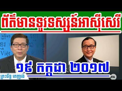 RFA Khmer TV News Today On 19 July 2017 Khmer News Today 2017