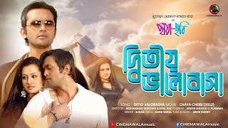 Ditio Valobasha by Shaan | ft Purnima & Arifin Shuvoo | Chaya-Chobi | Bangla Movie Song | Bangladesh