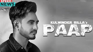 Paap (News) | Kulwinder Billa | Gag Studioz | Releasing On 22nd July 2019 | Speed Records