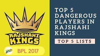 Top 5 Dangerous Players in Rajshahi Kings   BPL 2017