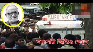 সরাসরি ভিডিও!! রাজ্জাককে শেষ বারের মত শ্রদ্ধা জানালো ভক্তরা | Raj Razzak News | Bangla News Today