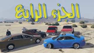 #مسيرة_درباويه + كول + بهبهاني + تفحيط + الجزء الرابع + الوصف 1437 | GTA V New cars Arabic