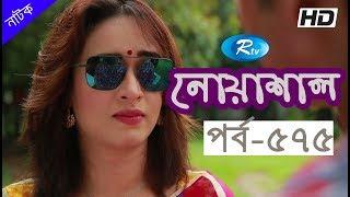Noashal (EP-575) | নোয়াশাল | Rtv Serial Drama | Rtv