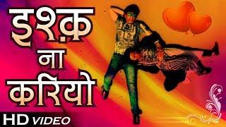 Ishq Na Kariyo | इश्क़ ना करियो | Farida Mir | New Hindi Song 2017 | Full Video | Studio Saraswati