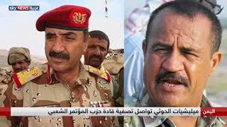 ميليشيات الحوثي تنكل بكل من يعارض التوجهات الإيرانية