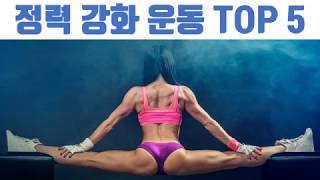 정력 강화 운동 TOP 5 (정력에 좋은 운동법)