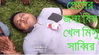 Mishu Sabbir bangla Funny Video || এই ভিডিও দেখলে আপনাকে হাসতে হবেই