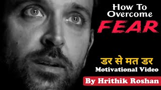 Hrithik Roshan inspires us to overcome fear with his own words | English Subtitles | Darr Se Mat Dar