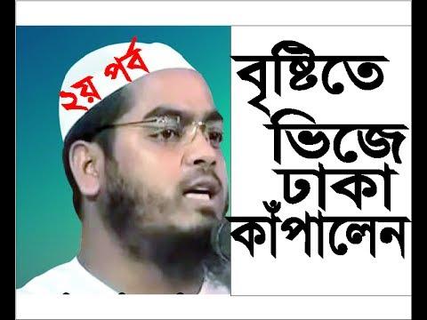 bangla waz 2017 hafizur rahman siddiki বৃষ্টিতে ভিজে ঢাকা কাঁপালেন ।। হাফিজুর রহমান সিদ্দিকী