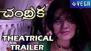 Chandrika Trailer - Kamna Jethmalani - Latest Telugu Movie Trailer 2014