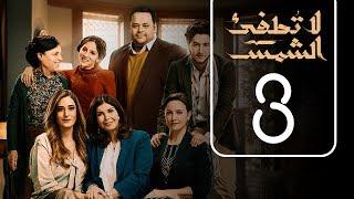مسلسل لا تطفيء الشمس | الحلقة الثالثة | La Tottfea AL shams .. Episode No. 03