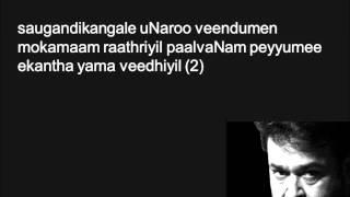 Madhuram Jeevamritha Bindu - Karaoke