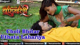 images Choli Bhitar Uthata Lahariya Full Video Song Betwa Bahubali 2 Latest Bhojpuri Song 2017