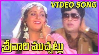 Srivari Muchatlu | Video Song | Akkineni Nageswar Rao | Super Hit Songs