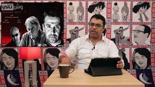 مسلسلات رمضان ٢٠١٥ | العهد ووش تاني| الحلقة الأولى الجزء الثالث