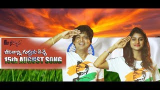 Independence day song||Bhole shavali||Varam By Song Tv