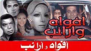 فيلم افواه وارانب  - afwah w araneb movie