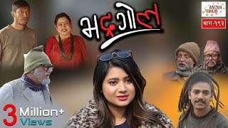 Bhadragol, Episode-193, 11-January-2019, By Media Hub Official Channel