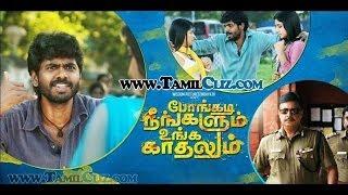 www.TamilCliz.com_Pongadi Neengalum Unga Kaadhalum