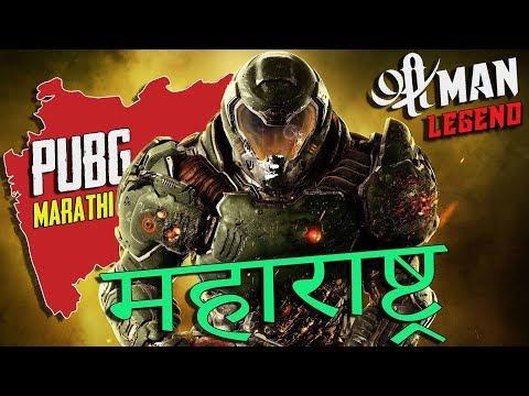 Xxx Mp4 PUBG महाराष्ट्र Ll MARATHI SPECIAL Ll IF U Think U R Bad I Am Your वडील 3gp Sex