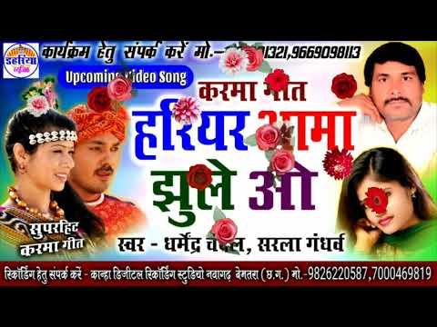 Xxx Mp4 Chhattisgarhi Karma Geet Hariyar Aama Jhule Wo New Upcoming Cg Video Songs Dahariya Music 3gp Sex