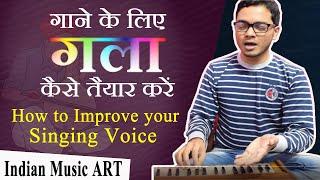 गाने के लिए गला कैसे बनायें How to improve your singing voice