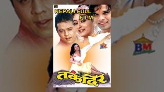 Takdir Nepali Full movie - Dilip Rayamajhi, Jharana Thapa, Biraj Bhatta, Nandita KC